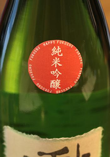 富久長(ふくちょう) 秋櫻(こすもす) 純米吟醸 ひやおろし