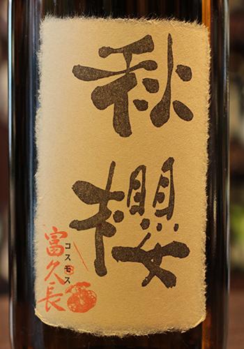 富久長(ふくちょう) 秋櫻(こすもす) 吟醸 ひやおろし