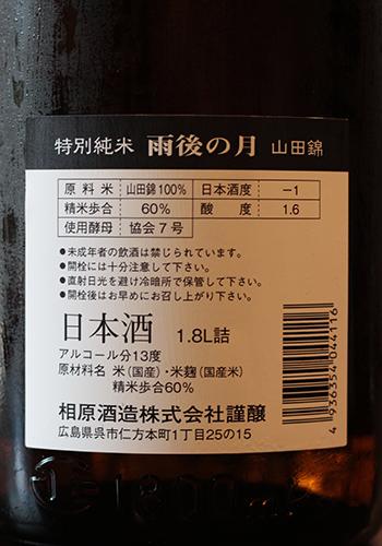 雨後の月(うごのつき) 特別純米 山田錦 13度