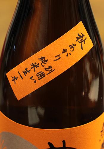 豊香(ほうか) 秋あがり 別囲い 純米生一本