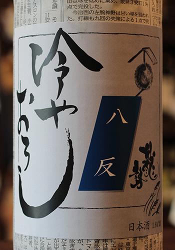 龍勢(りゅうせい) 八反35号 純米原酒 冷やおろし