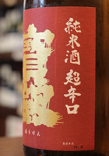 宝剣(ほうけん) 純米 超辛口
