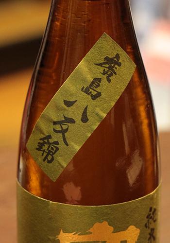 宝剣(ほうけん) 純米 廣島八反錦