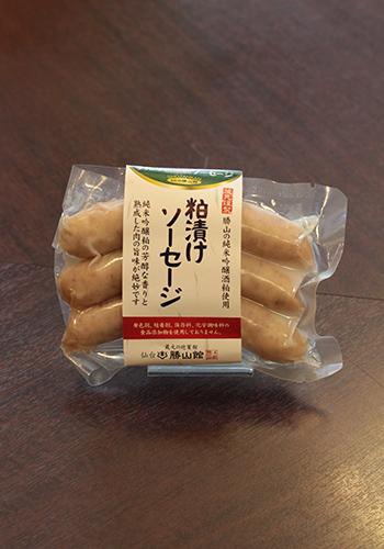 手作り無添加ソーセージ 粕漬け 115g