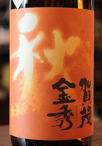 賀茂金秀(かもきんしゅう) 秋の便り 特別純米