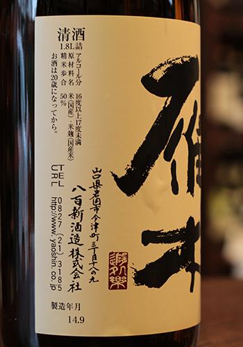 雁木(がんぎ) ひやおろし 純米吟醸無濾過原酒