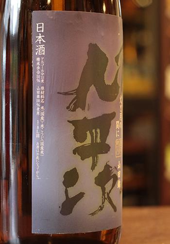 醸し人九平次(かもしびとくへいじ) 火と月の間に 純米吟醸