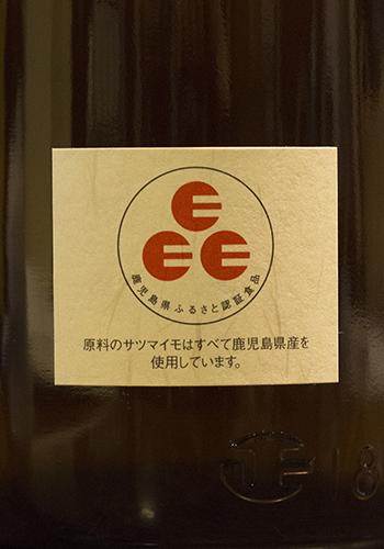 六代目百合(ろくだいめゆり) 新焼酎 芋焼酎25°
