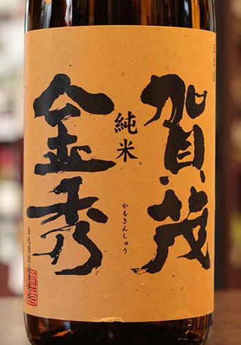 賀茂金秀(かもきんしゅう) やっぱりお燗純米