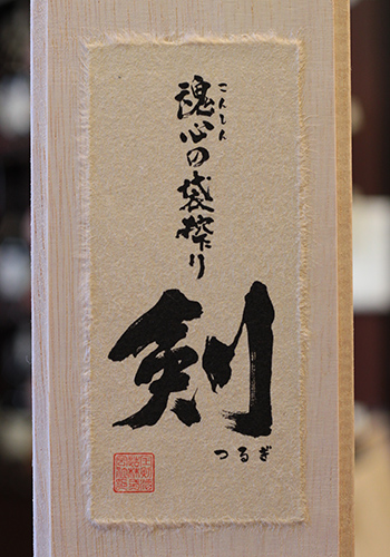 宝剣(ほうけん) 剣(つるぎ) 大吟醸 720ml