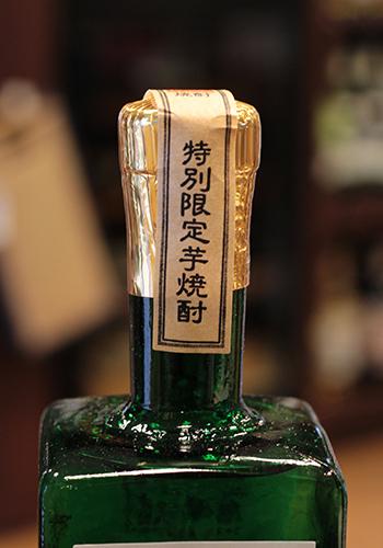 なかむら 穣 原酒 芋焼酎37°