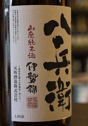 酒屋八兵衛(さかやはちべえ) 山廃純米 伊勢錦