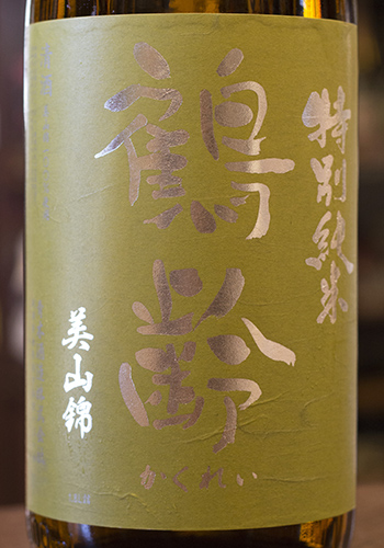 鶴齢(かくれい) 特別純米 生原酒 美山錦