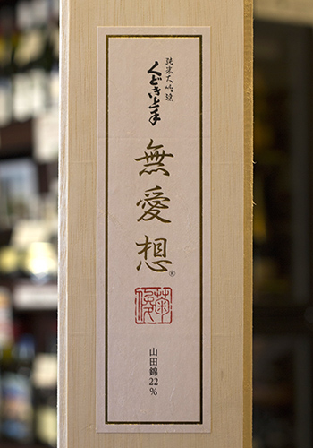 くどき上手 純米大吟醸 「無愛想」 1800ml