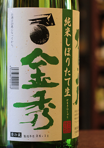 賀茂金秀(かもきんしゅう) 純米 しぼりたて生