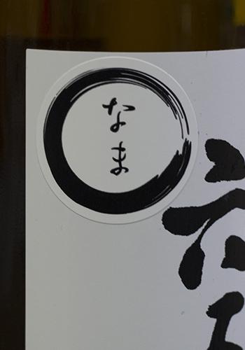 田中六五(たなかろくじゅうご) 糸島産山田錦純米 生