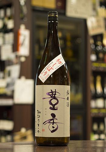 豊香(ほうか) 新酒初しぼり 純米無濾過生原酒 1800ml