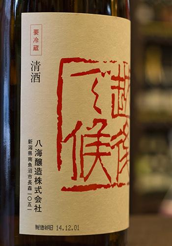 八海山(はっかいさん) 越後で候(えちごでそうろう) 純米吟醸 しぼりたて原酒