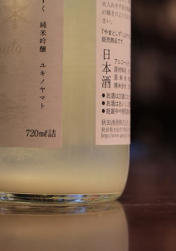 やまとしずく 純米吟醸にごり生 「ユキノヤマト」