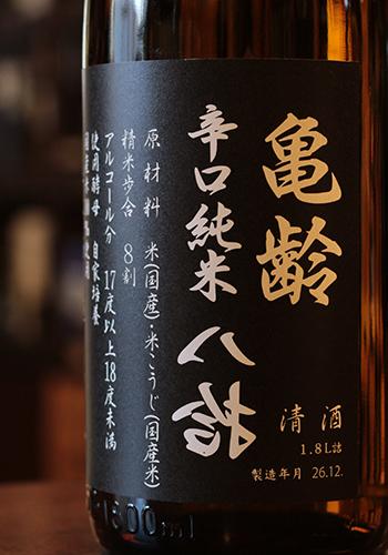 亀齢(きれい) 辛口純米 裏八拾(うらはちじゅう) 1800ml