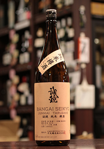 誠鏡(せいきょう) 純米樽酒 番外品 1800ml