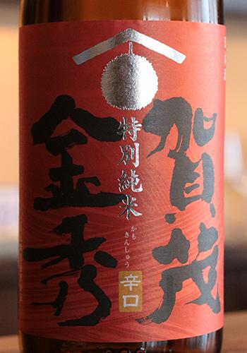 賀茂金秀(かもきんしゅう) 辛口特別純米 生