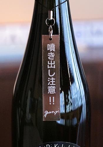 雁木(がんぎ) スパークリング 純米大吟醸 発泡にごり生原酒 720ml