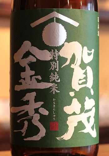 賀茂金秀(かもきんしゅう) 特別純米 生