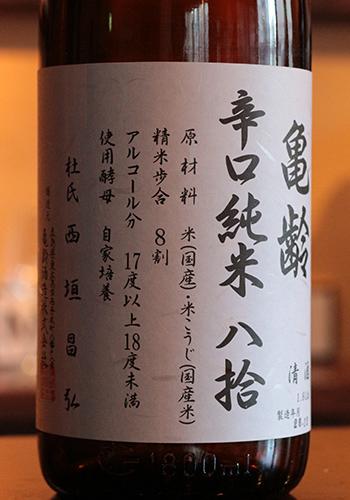亀齢(きれい) 辛口純米 八拾(はちじゅう) 1800ml