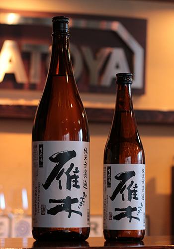 雁木(がんぎ) 純米 無濾過生原酒