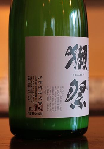 獺祭(だっさい)  活性にごり酒 スパークリング 720ml