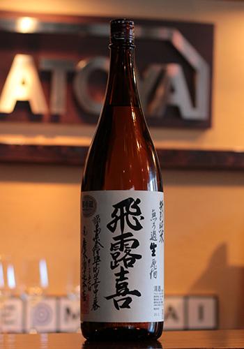 飛露喜(ひろき) 特別純米 無濾過生原酒 1800ml
