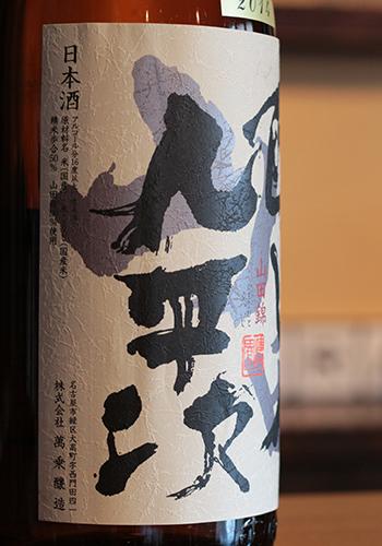 醸し人九平次(かもしびとくへいじ) 純米大吟醸 山田錦