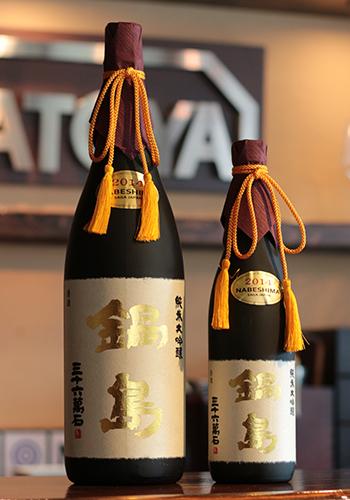 鍋島 純米大吟醸 山田錦35%