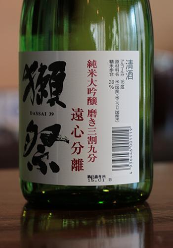 獺祭(だっさい) 純米大吟醸 磨き三割九分 遠心分離 720ml