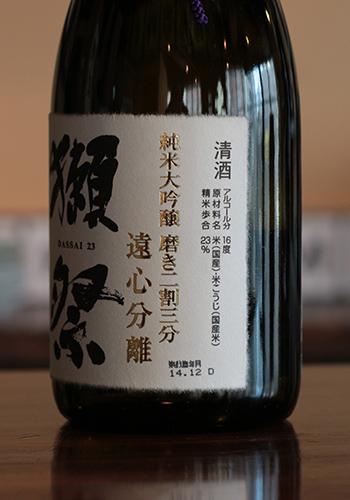 獺祭(だっさい) 純米大吟醸 磨き二割三分 遠心分離 720ml