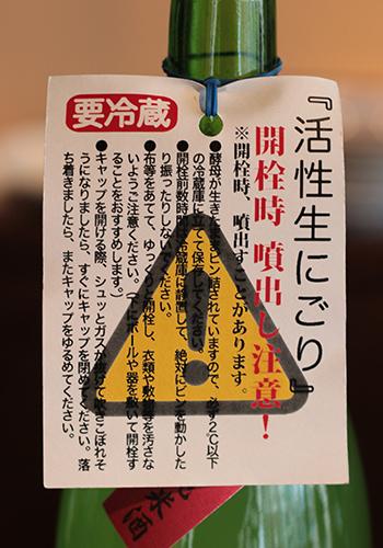白鴻(はくこう) 四段仕込み純米酒 活性生にごり 720ml