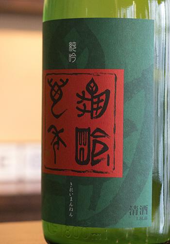 亀齢萬年(きれいまんねん) 純米吟醸原酒 五拾 袋吊りおりがらみ 1800ml