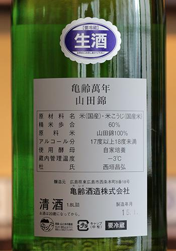 亀齢萬年(きれいまんねん) 純米吟醸 山田錦 無濾過生原酒