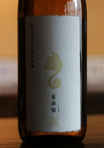 新政(あらまさ) 亜麻猫(あまねこ) 白麹仕込純米酒 火入れ 720ml