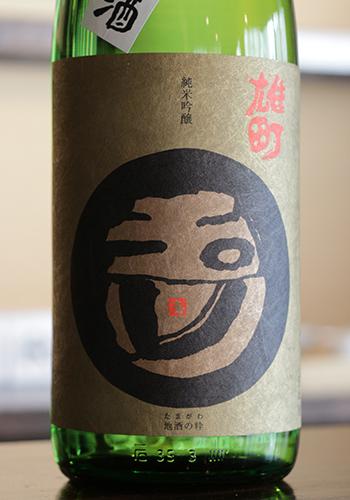 玉川(たまがわ) 純米吟醸 雄町 無濾過生原酒 1800ml