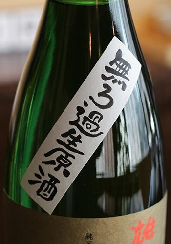 玉川(たまがわ) 純米吟醸 雄町 無濾過生原酒