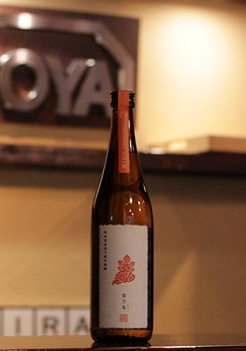 新政(あらまさ) 陽乃鳥(ひのとり) 純米仕込貴譲酒
