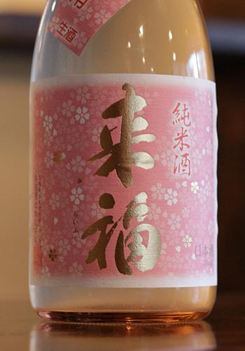 来福(らいふく) 純米生原酒 さくら