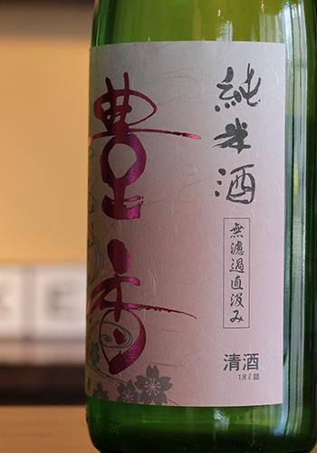 豊香(ほうか) 春純米 かすみ酒 無濾過直汲み