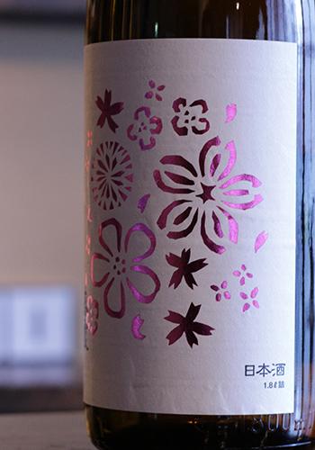 春霞(はるかすみ) 限定 瓶囲い 花ラベル 純米