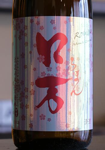 花見ロ万(はなみろまん) 純米吟醸