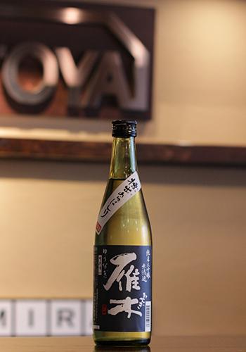 雁木(がんぎ) 槽出(ふなで)あらばしり 純米大吟醸 ゆうなぎ 無濾過生原酒 500ml