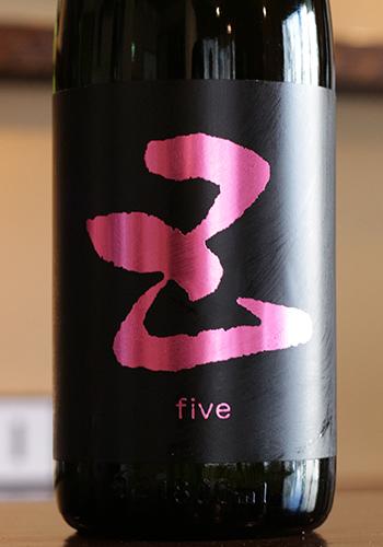 五橋(ごきょう) five(ファイブ) 純米吟醸 無濾過生原酒