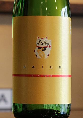 開運(かいうん) 雄山錦(おやまにしき) 純米 招き猫ラベル